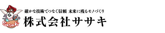 鉄筋ガス圧接、各種継手、各種工事、超音波検査、内装補修・リペアのことは愛知県名古屋市緑区の株式会社ササキにお任せください。